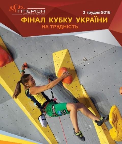 В Киеве пройдет этап Кубка Украины в сложности