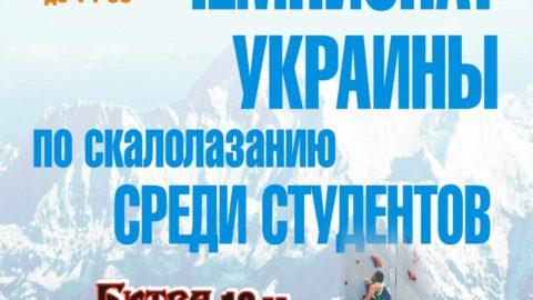Дніпро та Кривий Ріг прийме Чемпіонат України зі скелелазіння серед студентів. Анонс