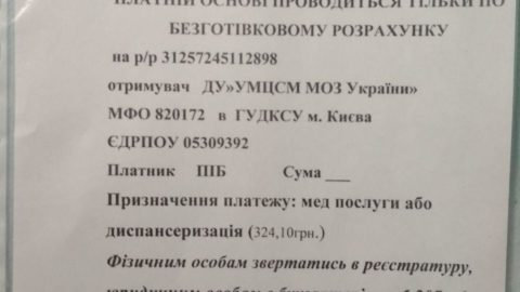 Український медичний центр спортивноі медицини повідомляє