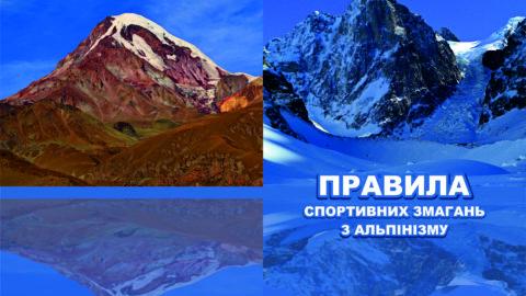 Правила спортивних змагань з альпінізму