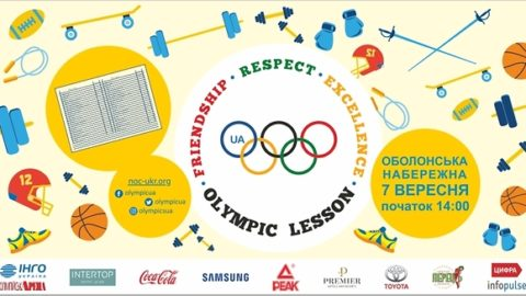 У Києві відбудеться подія – Олімпійський Урок, де буде скелелазіння