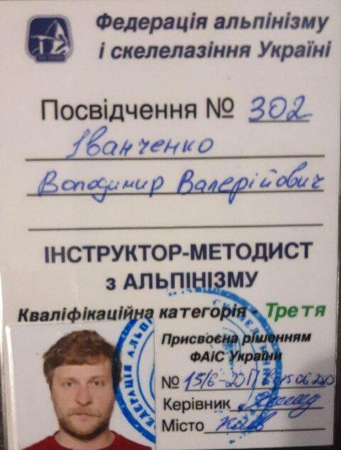 Вітаємо Володимира Іванченка!