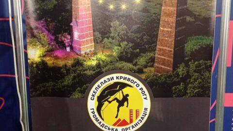 Всеукраїнські змагання зі скелелазіння серед ветеранів відбулись у Кривому Розі