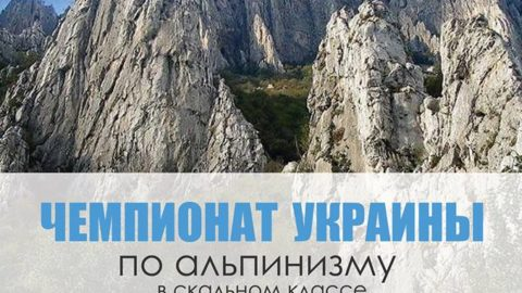 Чемпіонат України з альпінізму (скельний клас), 7-12 жовтня 2018р., Враца, Болгарія.
