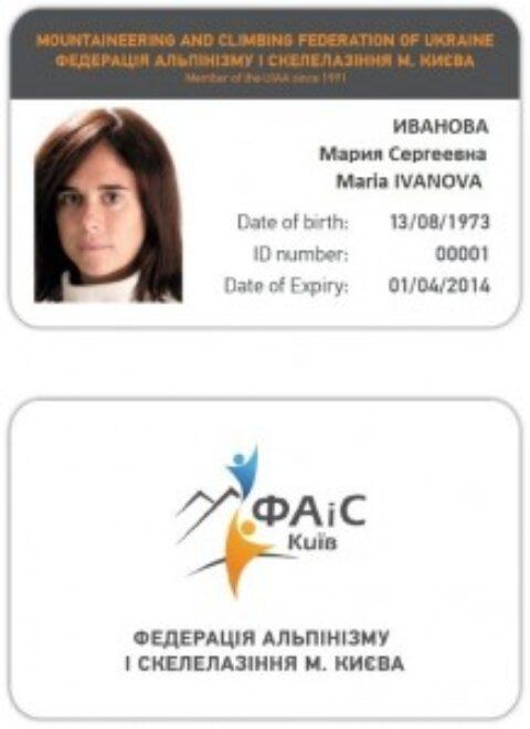 Надруковано членські картки Федерації Альпінізму і Скелелазіння міста Києва за 2020 рік