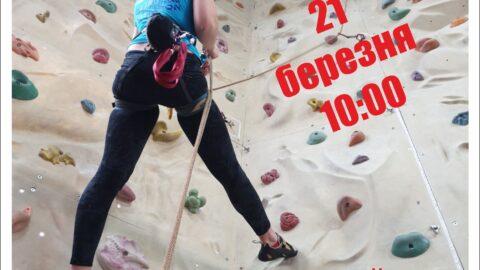 Відкритий Чемпіонат Черкаської області з техніки альпінізму