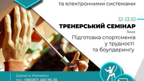 Анонс. Тренерсько-Суддівський семінар. 11-13 жовтня. м. Київ
